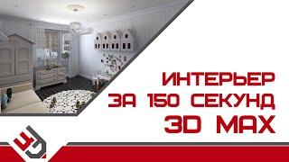 Моделирование интерьера в 3D Max. за 150 секунд