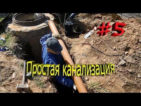 Простая канализация дома своими руками. Строю дом ч.5. Home sewer system.