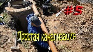 Простая канализация дома своими руками. Строю дом ч.5. Home sewer system.(Для приемлемого проживания в собственном доме необходим определенный минимум инженерных коммуникаций...., 2016-05-05T11:15:04.000Z)