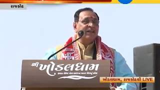 Rajkot: CM Vijay Rupani addresses people at Khodaldham Pran Pratishtha Mahotsav