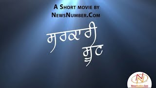 (0.13 MB) Sarkari Suit    ਸਰਕਾਰੀ ਸੂਟ: A Short Movie Mp3