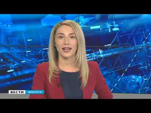 Выпуск «Вести-Иркутск» 25.05.2020 (21:05)