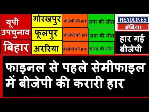 Gorakhpur By Poll Live: Yogi की बड़ी हार, सपा का जलवा   Headlines India