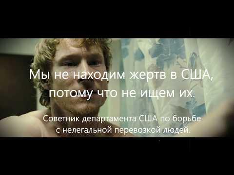 РАБСТВО - Трейлер на Русском Языке