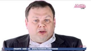 Михаил Фридман на ДОЖДЕ. Полная версия