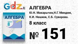 № 151- Алгебра 8 класс Макарычев