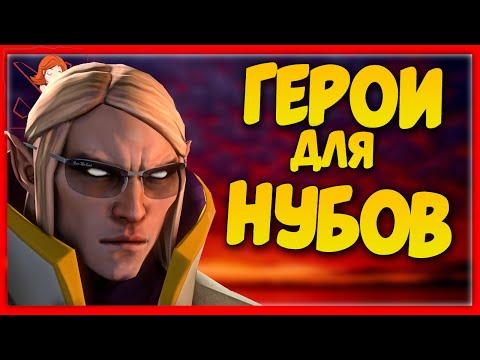 видео: 5 ЛУЧШИХ ГЕРОЕВ ДЛЯ НОВИЧКОВ ДОТЫ 2