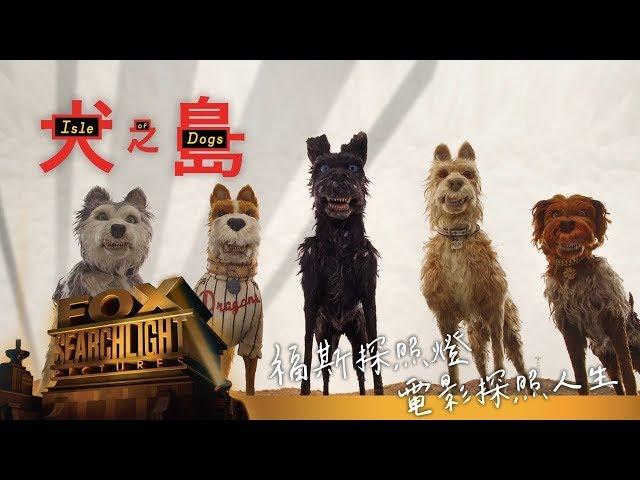 福斯探照燈系列【犬之島】最新日本版預告