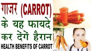 गाजर के यह 25 फायदे कर देंगें हैरान | Carrot Health Benefits In Hindi | Gajar ke Fayde