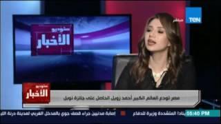 د.محمود صقر:زويل كان يصارع مرض فظيع ولاخر نفس في حياته  كان يبني من أجل  مصر ويتابع بناء مدينة زويل