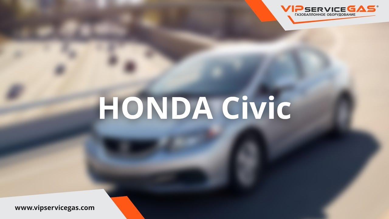Honda Civic 1.8л 140 HP 2015 - Установка ГБО ВИПсервисГАЗ Харьков (ГБО Landi Renzo Italy)