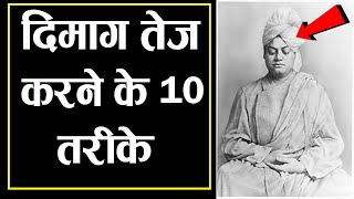 Top 10 Hidden Mind Power जो भी पढोगे अब सब याद रहेगा || How To Remember What You Study In Hindi