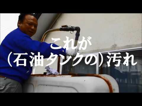 ECOラボ実験No.3 「灯油タンク洗浄!」