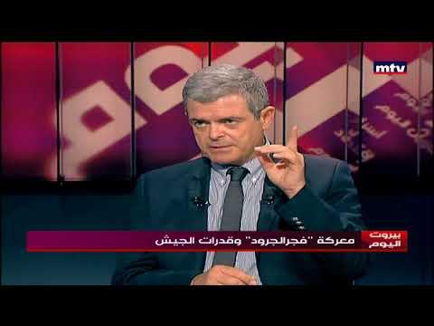 Beirut Al Yawm - 22/08/2017 - العميد المتقاعد خليل الحلو