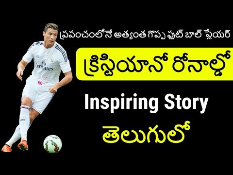 Cristiano Ronaldo Inspiring Story in Telugu | Cristiano Ronaldo Biography | Telugu Badi