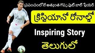 Cristiano Ronaldo Inspiring Story in Telugu   Cristiano Ronaldo Biography   Telugu Badi