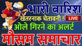 Mosam ki jankari March ka mausam vibhag weather news today. 3 March 3 मार्च का मौसम...rj news screenshot 4