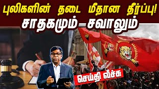 Seithi Veech 22-10-2020 IBC Tamil Tv