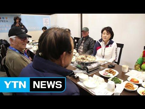 김정숙 여사, 평창 패럴림픽 자원봉사 어르신과 오찬 / YTN