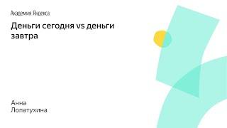 001. Деньги сегодня vs деньги завтра – Анна Лопатухина