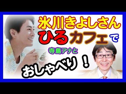 H30.5.24氷川きよしさんの世界は○○○○だよ!!【芸能いい】