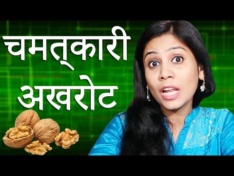 Increase Your Sperm Count With Walnut + 10 Benefits In Hindi │ अखरोट के फायदे │ Imam Dasta
