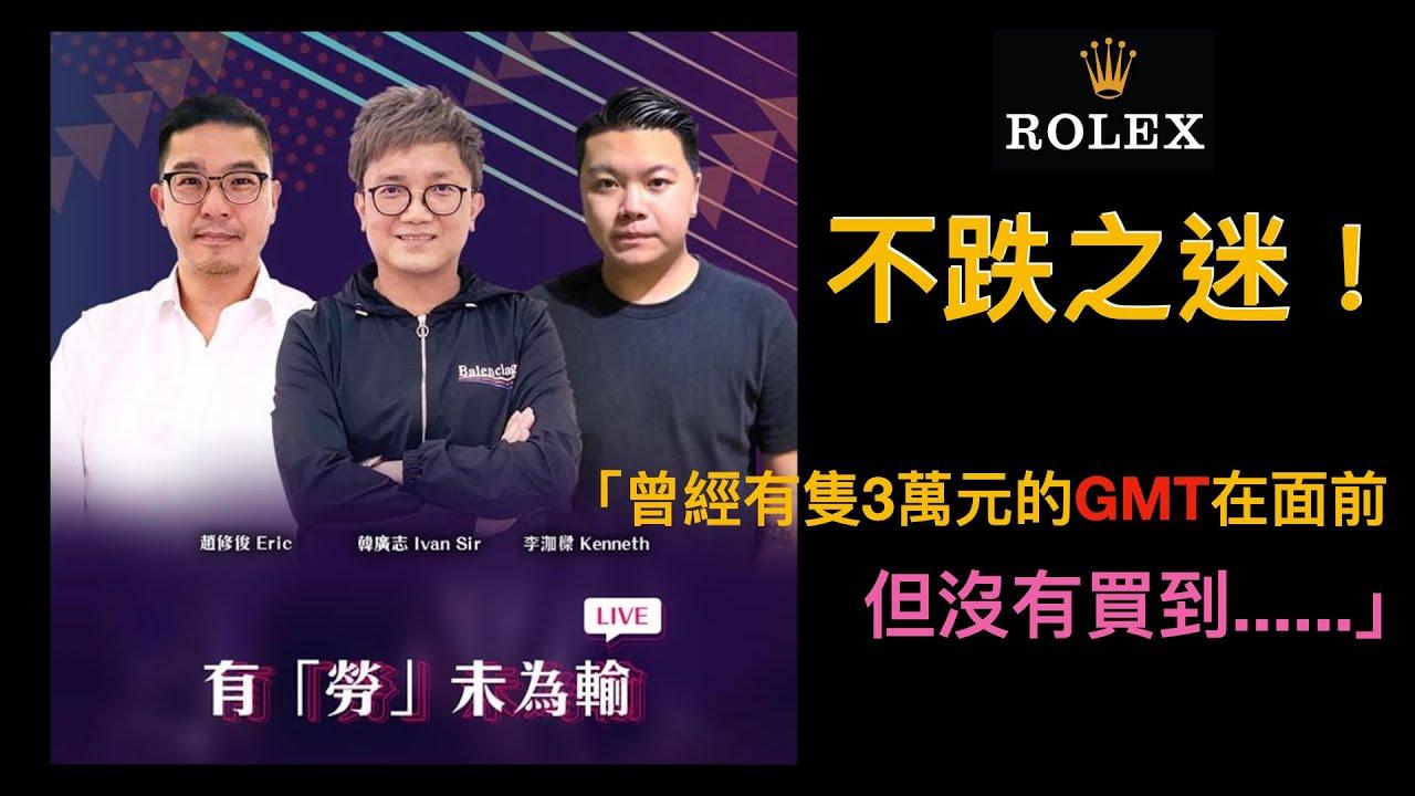 [門路訪問 Live] Rolex勞力士不跌之迷  有勞未為輸