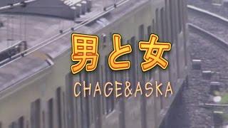 男と女 (カラオケ) CHAGE&ASKA