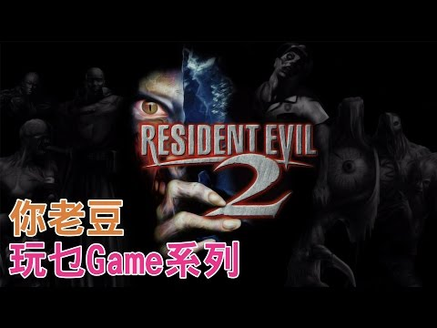 你老豆玩乜GAME「 Bio Hazard 2 」#1 ( PS )