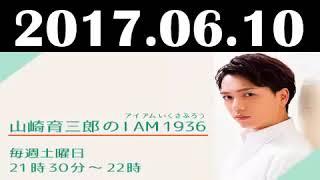 2017 06 10 山崎育三郎のI AM 1936 2017年6月10日 radio247 2017 06 10 ...
