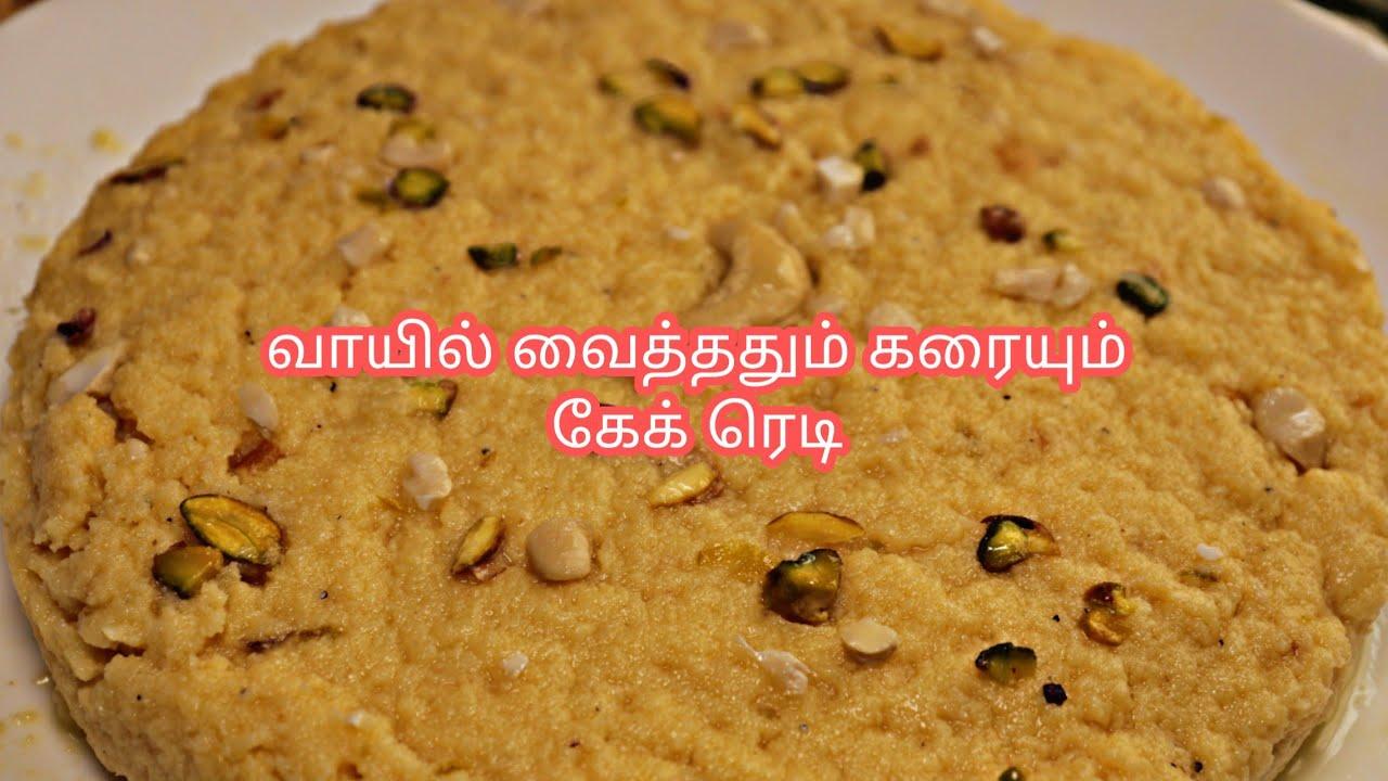 பால் இருக்கா வாயில் வைத்ததும் கரையும் கேக் ரெடி / Tasty Milk Cake recipe in tamil