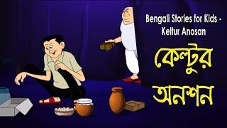 Bengali Stories for Kids | কেল্টুর অনশন | Bangla Cartoon | Rupkothar Golpo | Bengali Golpo