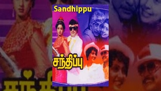 Sandhippu (1983) Tamil Movie