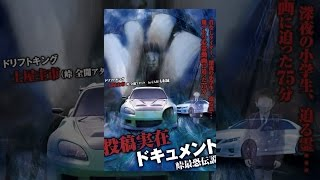 土屋圭市と疋田紗也が、恐怖地帯や体験をリポートするシリーズ最終章。...