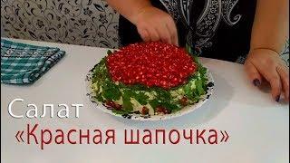 """Салат на 1 сентября """"КРАСНАЯ ШАПОЧКА"""""""