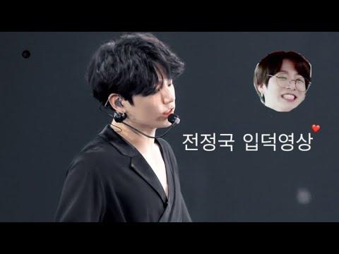 망개꽃지민 | 전정국 입덕 영상????