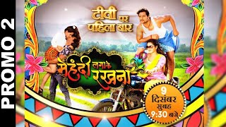 MEHANDI LAGA KE RAKHNA | WORLD TELEVISION PREMIERE On Big Ganga | 9th December | Promo 2