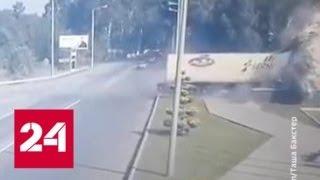 Смотреть видео Груженая водкой фура врезалась в стелу
