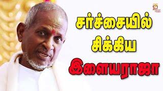 Ilayaraja Another Controversy Statement | Naatami To Pangali