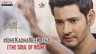 Idhe Kadha Nee Katha The Soul of Rishi | Maharshi Songs | MaheshBabu, PoojaHegde|VamshiPaidipally