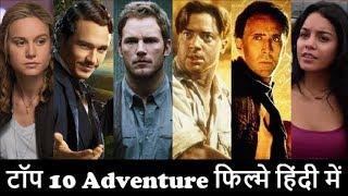 Top 10 Adventure Hollywood Movies In Hindi | Fantasy