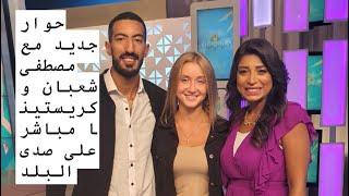حوار جديد مع مصطفى  شعبان و كريستينا مباشر على صدى البلد