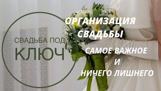 ОРГАНИЗАЦИЯ СВАДЬБЫ под ключ  Самое Важное и ничего лишнего / Turnkey wedding organization