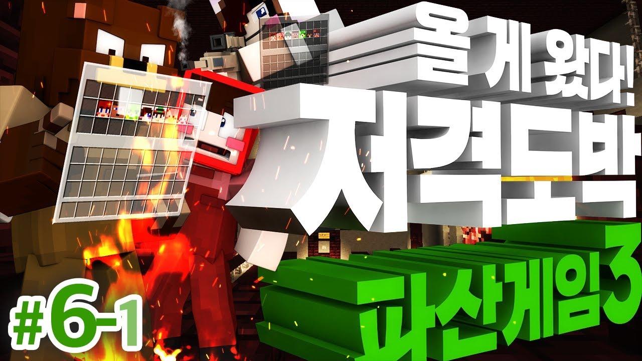 저격도박 오픈! 드디어 올 게 왔다! 조심해! 마인크래프트 대규모 콘텐츠 '파산게임 시즌3' 6일차 1편 (화려한팀 제작) // Minecraft - 양띵(YD)