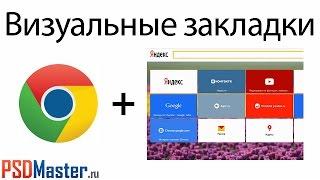 видео как сделать вкладки в google chrome ( или  Экспресс-панель Opera)