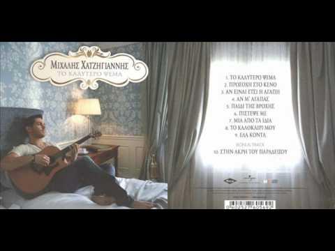 Anna Vissi – Den Me Agapas Lyrics | Genius Lyrics