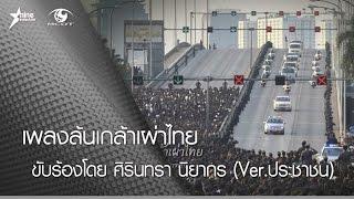 เพลงล้นเกล้าเผ่าไทย ขับร้องโดย ศิรินทรา นิยากร (Ver.ประชาชน)