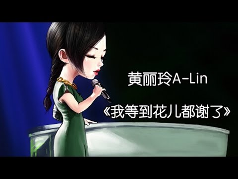 《我是歌手 3》第五期单曲纯享-黄丽玲《我等到花儿也谢了》 I Am A Singer 3 EP5 Song: A-Lin Performance【湖南卫视官方版】