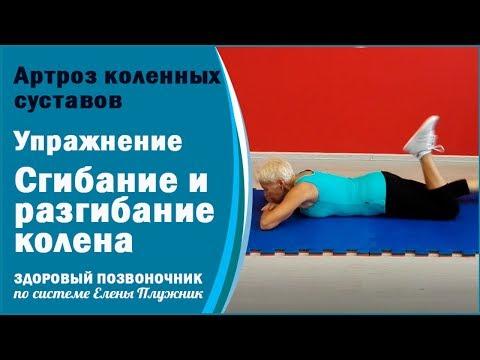 Артроз коленных суставов. Упражнение 1. Сгибание и разгибание колена. Елена Плужник. Здоровые колени