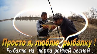 ПРОСТО Я, ЛЮБЛЮ  #РЫБАЛКУ!  #рыбалка  на карпа  ранней весной . #КБР оз. Комсомолец.